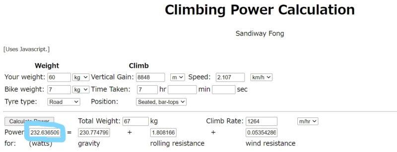 エベレスティングシミュレーション3